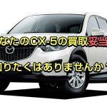 マツダCX-5【走行距離5万㎞年式別】を高く売る!査定相場と高額買取のコツ