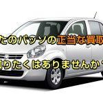 トヨタ・パッソを高く売る方法とは?年式別走行距離10万kmまでの買取相場調査