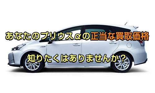 プリウスαは一括査定で高く売れる代表的車種!人気だから査定額も妥協しない!