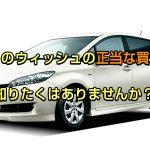 トヨタ・ウィッシュの各年式の買取相場。10年落ちでも高く売る方法