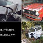 動かない車でも売れる!不動車買取&廃車の方法を徹底解説